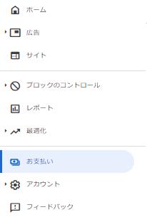 Googleアドセンスのメニュー