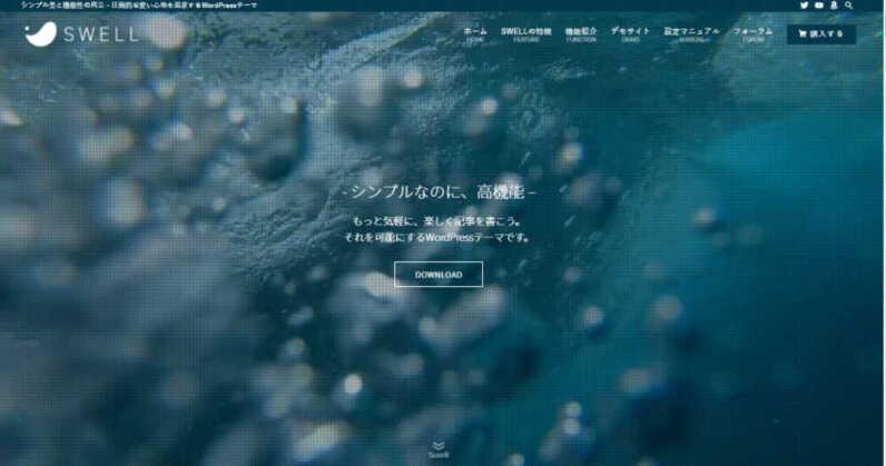 SWELLのホームページ