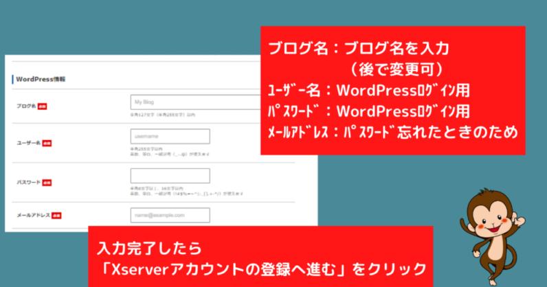 WordPressの登録情報を入力