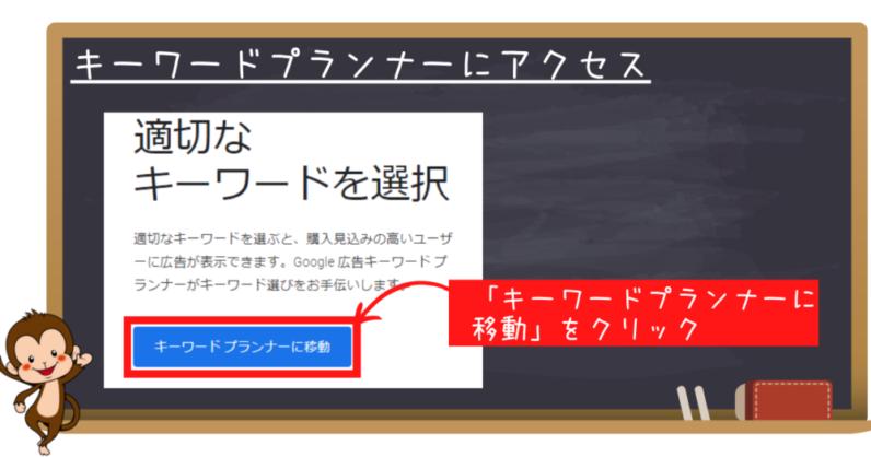 キーワードプラインナーにアクセスし、「キーワードプランナーに移動」をクリック