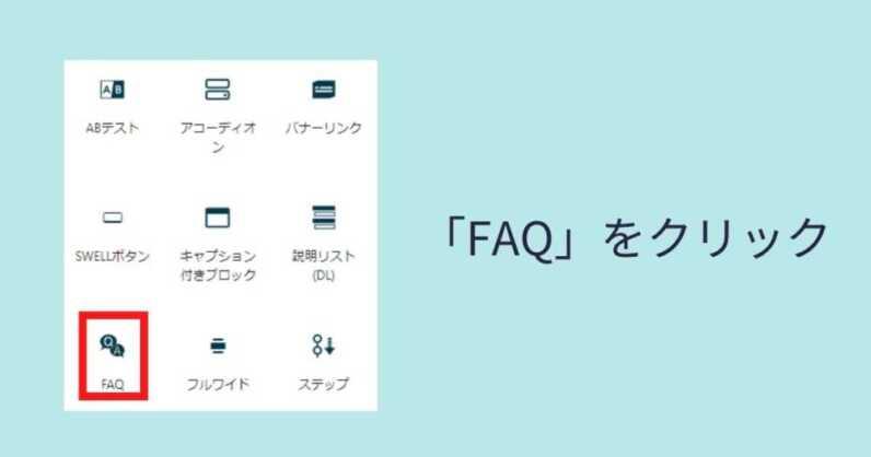 FAQをクリック