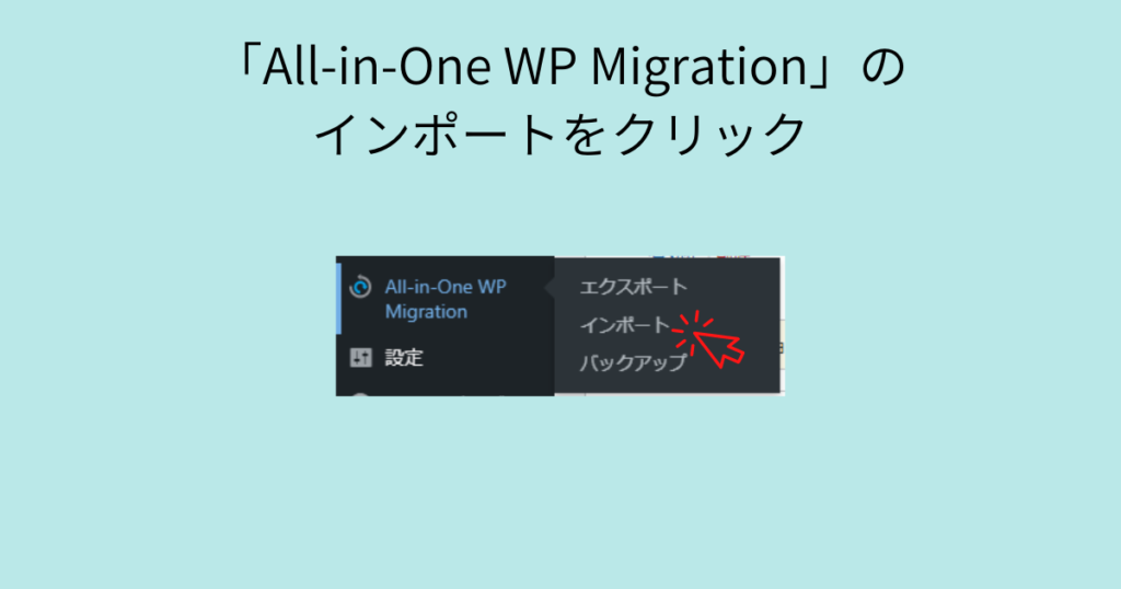 「All-in-One WP Migration」 のインポートをクリック