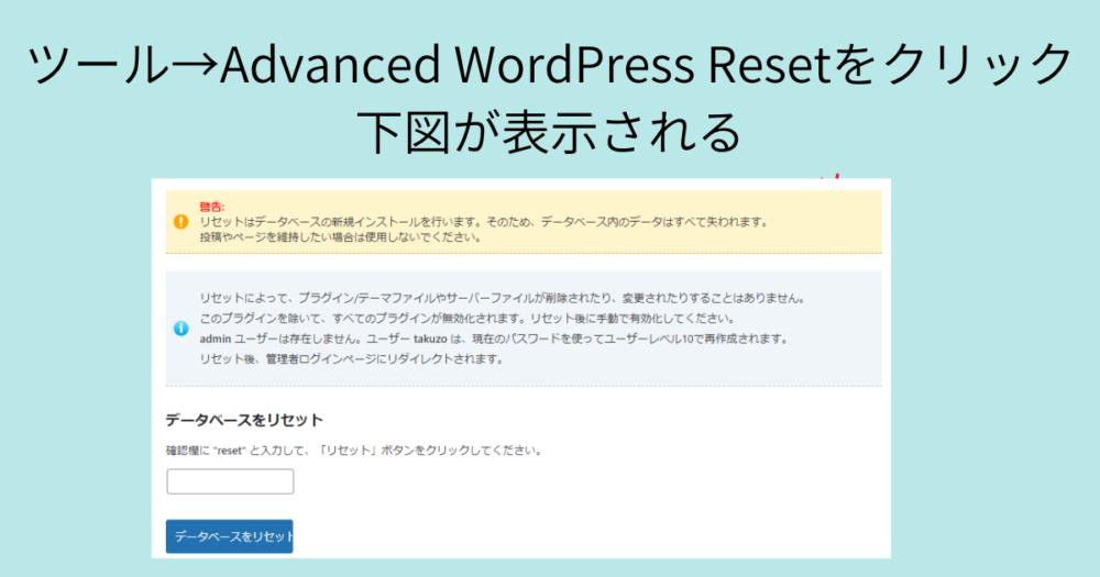 Advanced WordPress Resetを表示