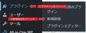 プラグインの新規追加をクリック