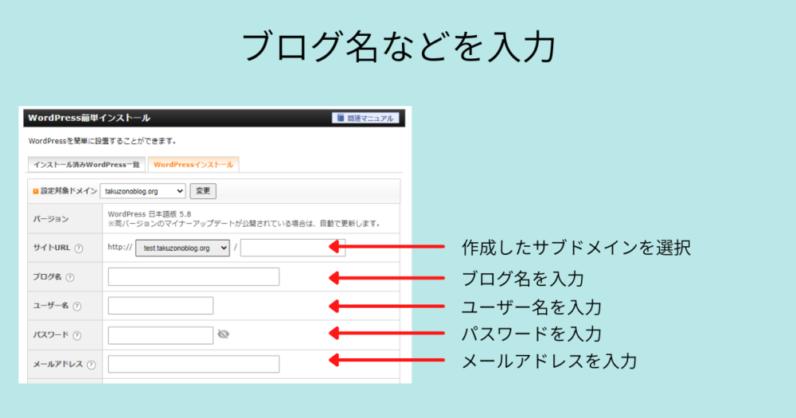 WordPressをインストールするドメイン、サイト名などを入力