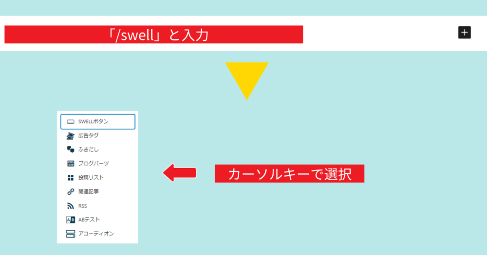 「/swell」と入力して、SWELLブロックを呼び出す