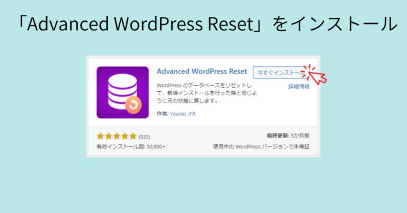 Advanced WordPress Resetをインストール