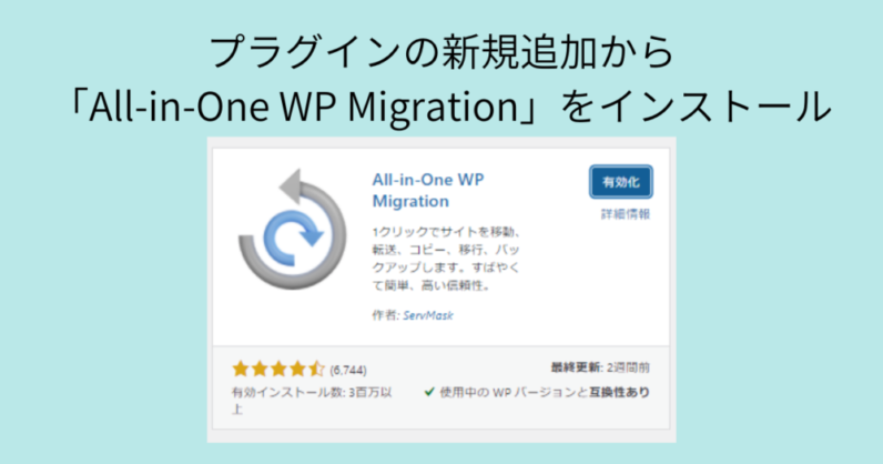 All-in-One WP Migrationをインストール