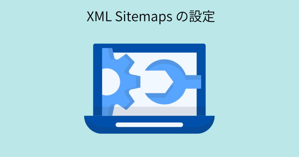 XML Sitemaps  の設定