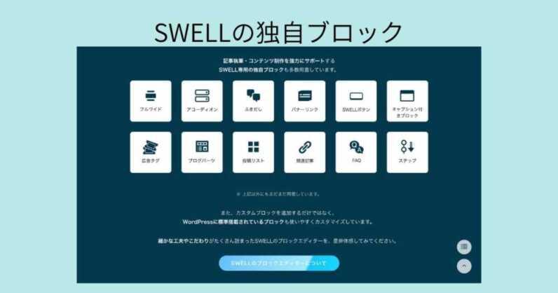 SWELLの独自ブロックの紹介